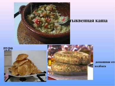 тыквенная каша домашняя отварная колбаса пура