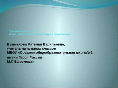 Русский язык, 1 класс Тема: « Что мы знаем о предлогах и предложении» Бушмано...