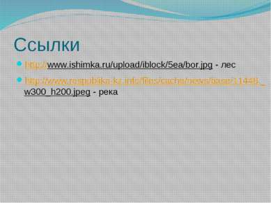 Ссылки http://www.ishimka.ru/upload/iblock/5ea/bor.jpg - лес http://www.respu...