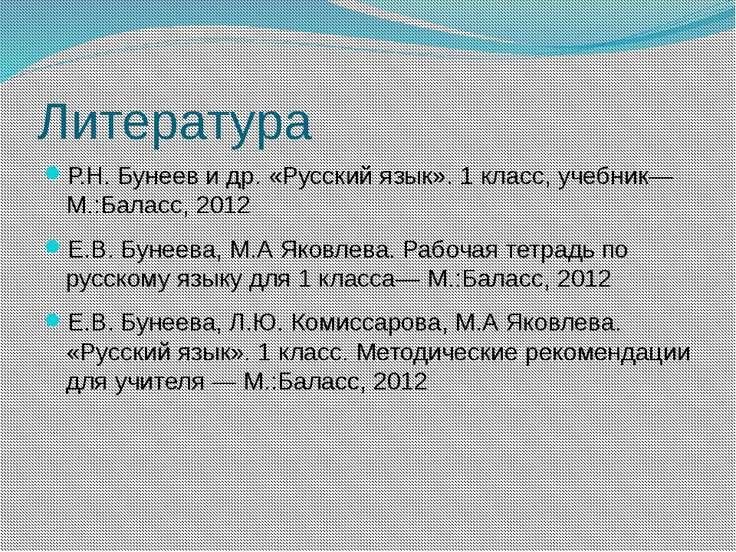 Литература Р.Н. Бунеев и др. «Русский язык». 1 класс, учебник— М.:Баласс, 201...