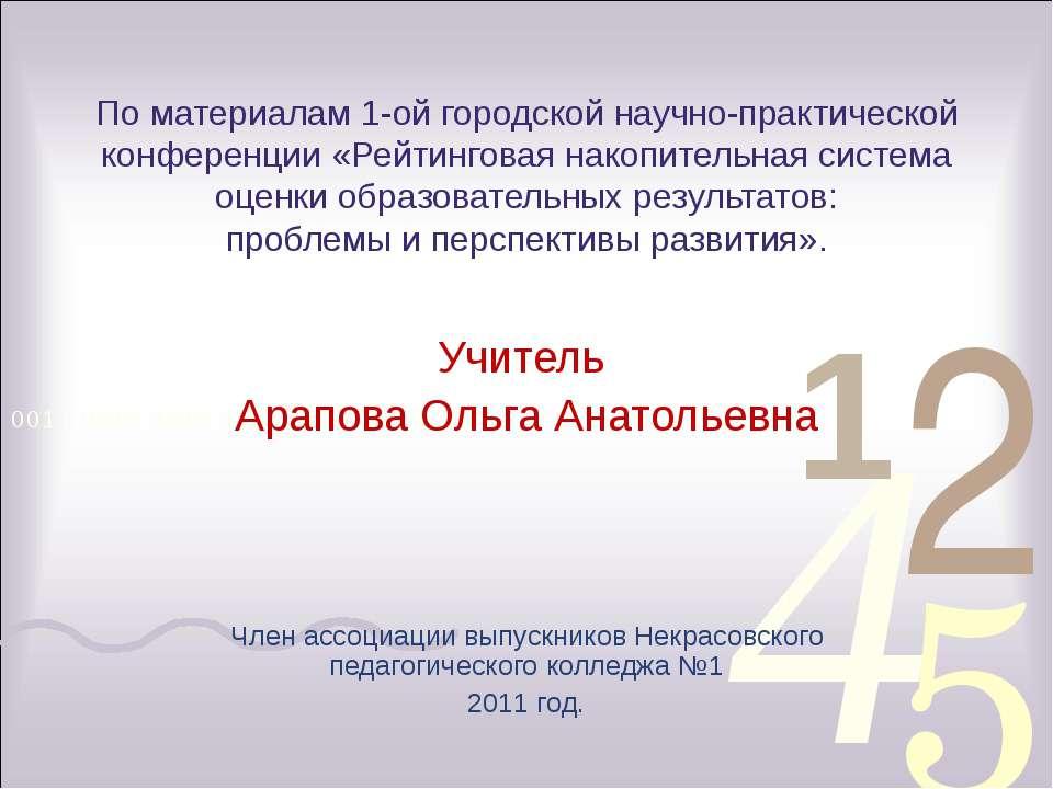 По материалам 1-ой городской научно-практической конференции «Рейтинговая нак...