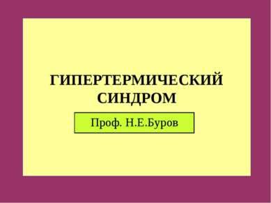 ГИПЕРТЕРМИЧЕСКИЙ СИНДРОМ Проф. Н.Е.Буров