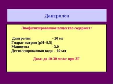 Дантролен Лиофилизированное вещество содержит: Дантролен - 20 мг Гидрат натри...