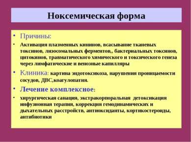Ноксемическая форма Причины: Активация плазменных кининов, всасывание тканевы...