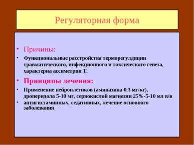 Регуляторная форма Причины: Функциональные расстройства терморегулдяции травм...