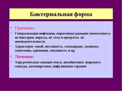 Бактериальная форма Причины: Генерализация инфекции, пирогенная реакция гипот...