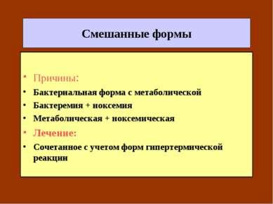 Смешанные формы Причины: Бактериальная форма с метаболической Бактеремия + но...