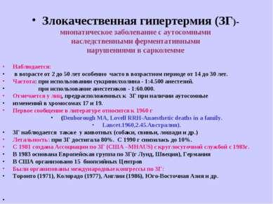 Определение Злокачественная гипертермия (ЗГ)- миопатическое заболевание с аут...