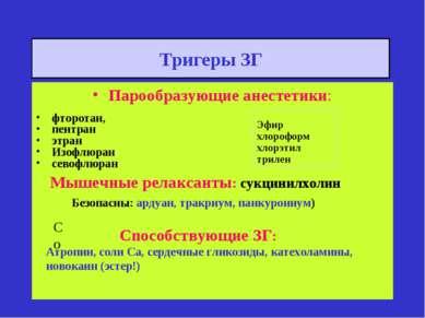 Тригеры ЗГ Парообразующие анестетики: фторотан, пентран этран Изофлюран севоф...