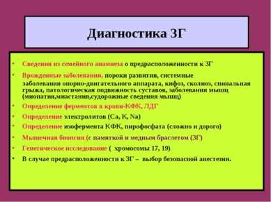 Диагностика ЗГ Сведения из семейного анамнеза о предрасположенности к ЗГ Врож...