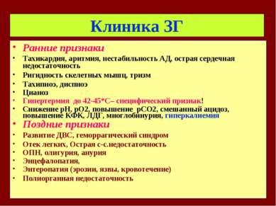 Клиника ЗГ Ранние признаки Тахикардия, аритмия, нестабильность АД, острая сер...