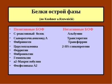 Белки острой фазы (по Kushner a.Rzewnicki) Позитивные БОФ Негативные БОФ С-ре...
