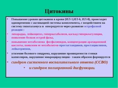 Цитокины Повышение уровня цитокинов в крови (ИЛ-1,ИЛ-6, ИЛ-8), происходит одн...