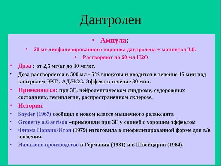 Дантролен Ампула: 20 мг лиофилизированного порошка дантролена + маннитол 3,0....