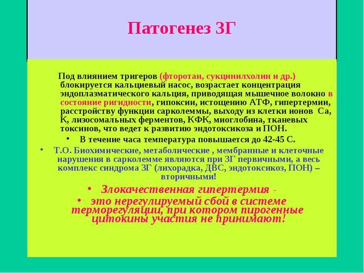 Патогенез ЗГ Под влиянием тригеров (фторотан, сукцинилхолин и др.) блокируетс...