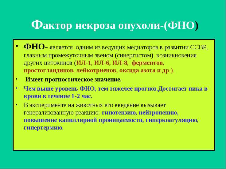 Фактор некроза опухоли-(ФНО) ФНО- является одним из ведущих медиаторов в разв...