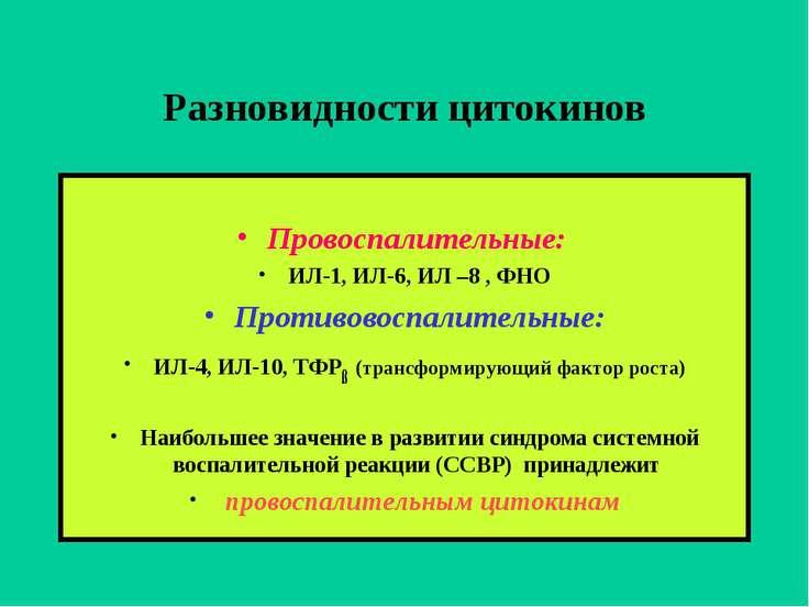 Разновидности цитокинов Провоспалительные: ИЛ-1, ИЛ-6, ИЛ –8 , ФНО Противовос...