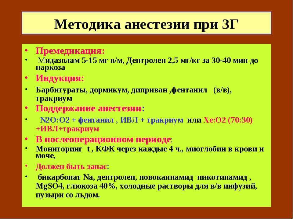 Методика анестезии при ЗГ Премедикация: Мидазолам 5-15 мг в/м, Дентролен 2,5 ...