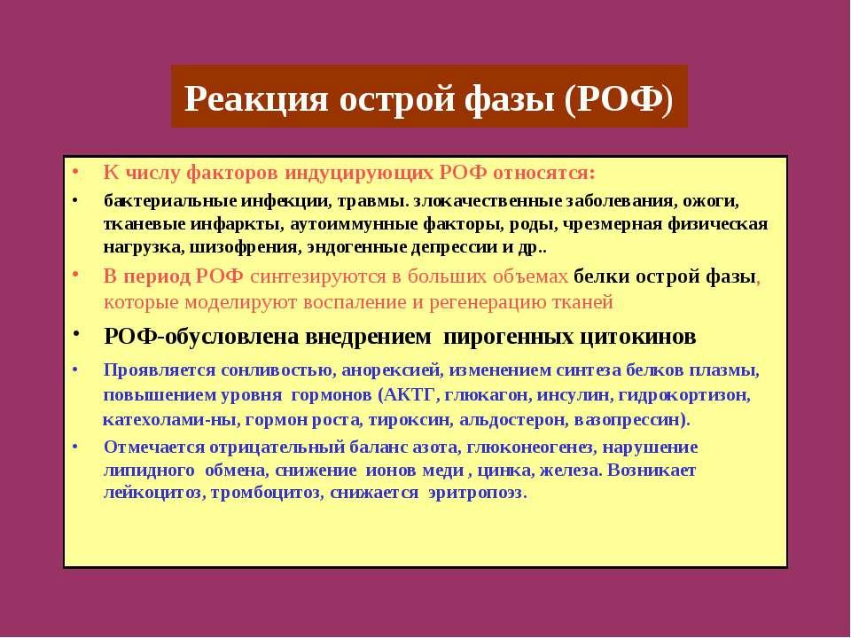Реакция острой фазы (РОФ) К числу факторов индуцирующих РОФ относятся: бактер...