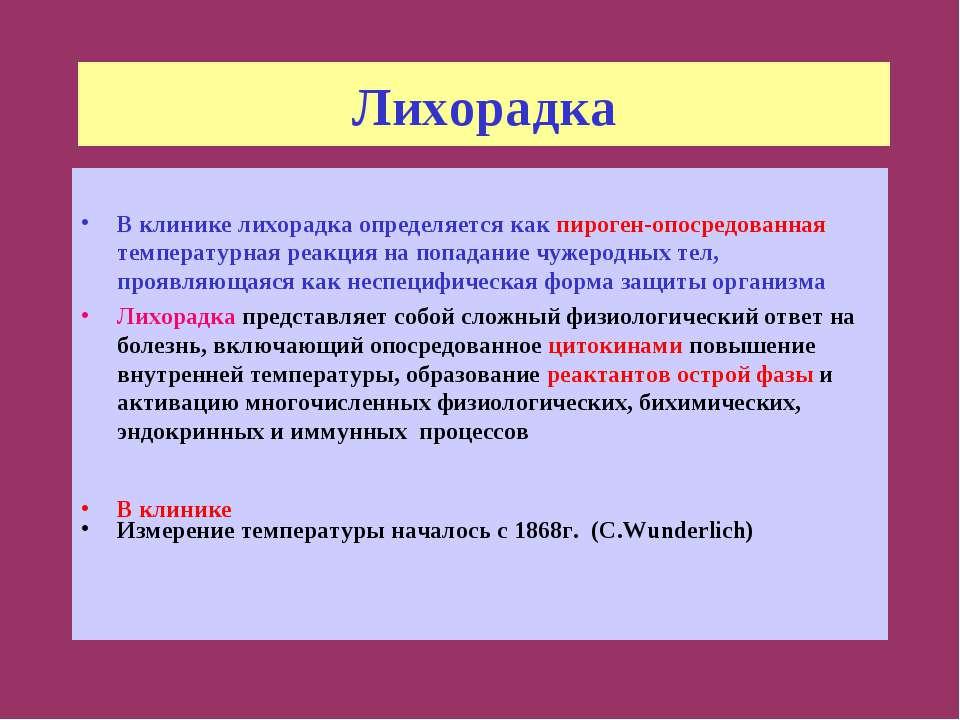 Лихорадка В клинике лихорадка определяется как пироген-опосредованная темпера...