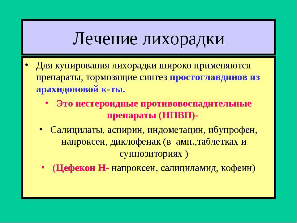 Лечение лихорадки Для купирования лихорадки широко применяются препараты, тор...