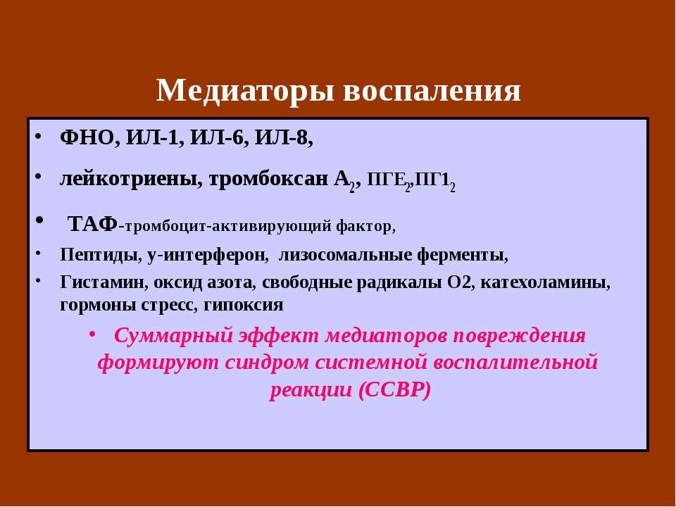 Медиаторы воспаления ФНО, ИЛ-1, ИЛ-6, ИЛ-8, лейкотриены, тромбоксан А2, ПГЕ2,...