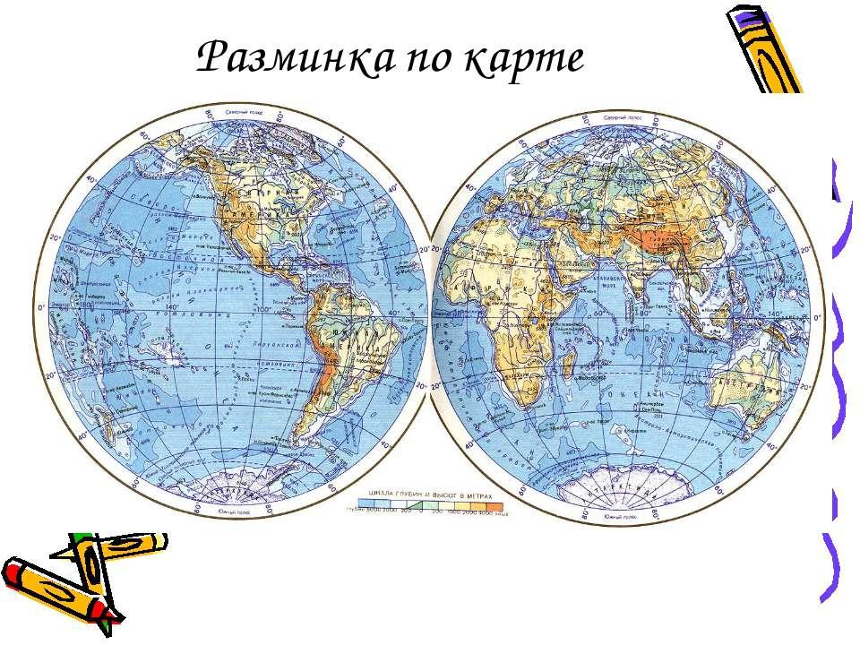 Разминка по карте