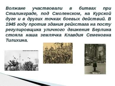 Волжане участвовали в битвах при Сталинграде, под Смоленском, на Курской дуге...