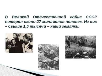 В Великой Отечественной войне СССР потерял около 27 миллионов человек. Из них...