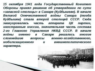 15 октября 1941 года Государственный Комитет Обороны принял решение об утверж...