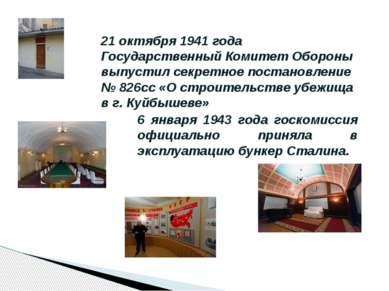 21 октября 1941 года Государственный Комитет Обороны выпустил секретное поста...