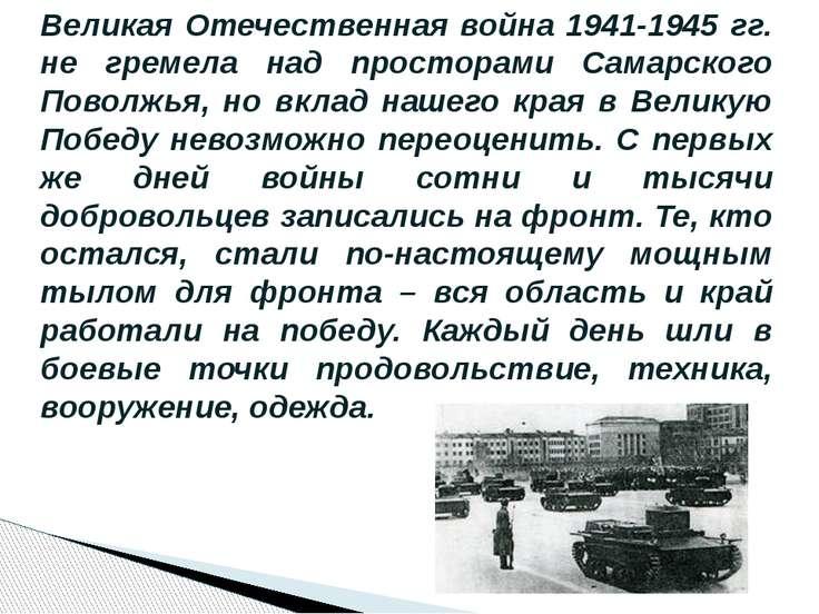 Великая Отечественная война 1941-1945 гг. не гремела над просторами Самарског...