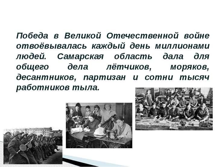 Победа в Великой Отечественной войне отвоёвывалась каждый день миллионами люд...