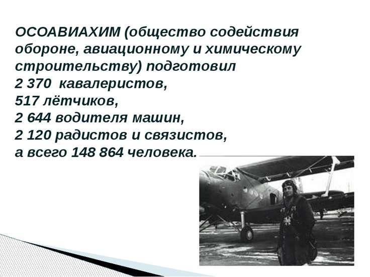 ОСОАВИАХИМ (общество содействия обороне, авиационному и химическому строитель...