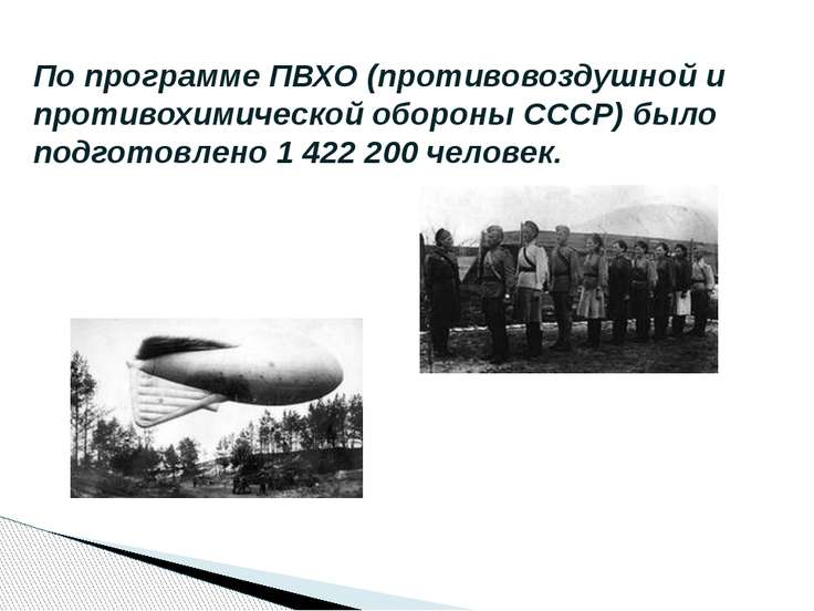 По программе ПВХО (противовоздушной и противохимической обороны СССР) было по...