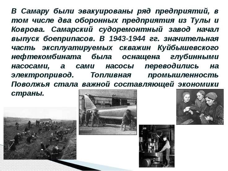 В Самару были эвакуированы ряд предприятий, в том числе два оборонных предпри...