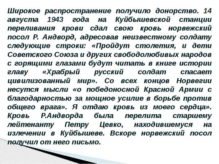 Широкое распространение получило донорство. 14 августа 1943 года на Куйбышевс...