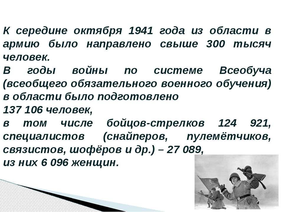 К середине октября 1941 года из области в армию было направлено свыше 300 тыс...