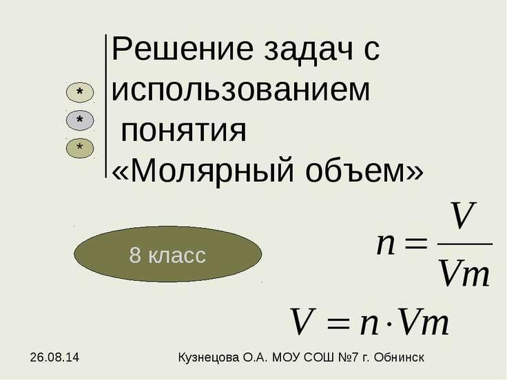 Решение задач с использованием понятия «Молярный объем» 8 класс * * * Кузнецо...