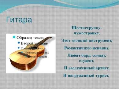 Гитара Шестиструнку-чужестранку, Этот звонкий инструмент, Романтичную испанку...