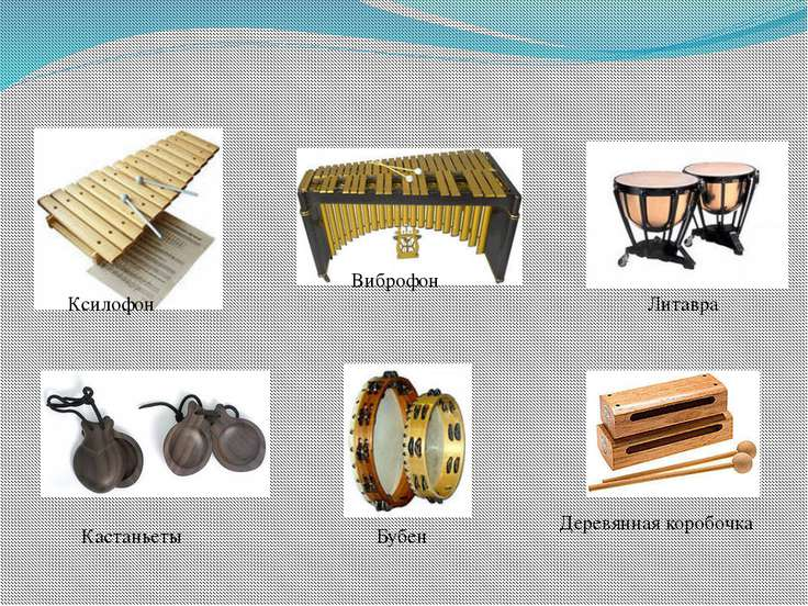 Виброфон Ксилофон Литавра Кастаньеты Бубен Деревянная коробочка