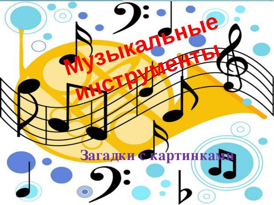 Музыкальные инструменты Загадки с картинками