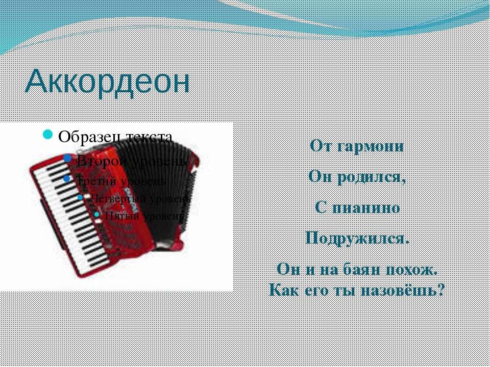 Аккордеон От гармони Он родился, С пианино Подружился. Он и на баян похож. Ка...