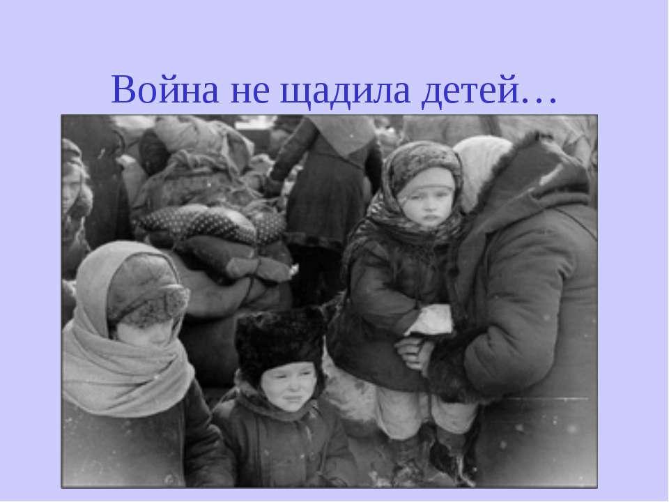 Война не щадила детей…