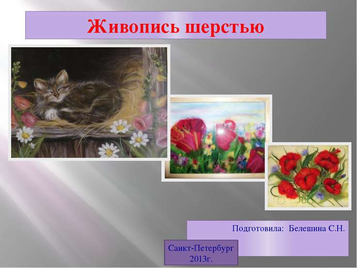 Подготовила: Белешина С.Н. Санкт-Петербург 2013г. Живопись шерстью
