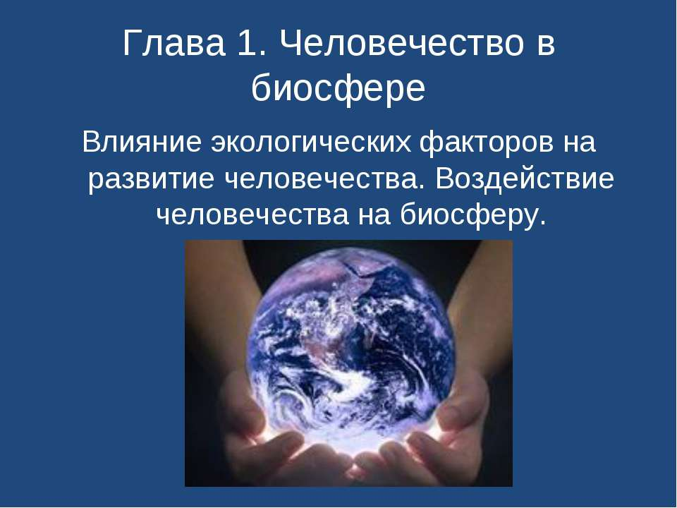 Глава 1. Человечество в биосфере Влияние экологических факторов на развитие ч...