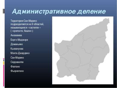 Административное деление Территория Сан-Марино подразделяется на 9 областей, ...