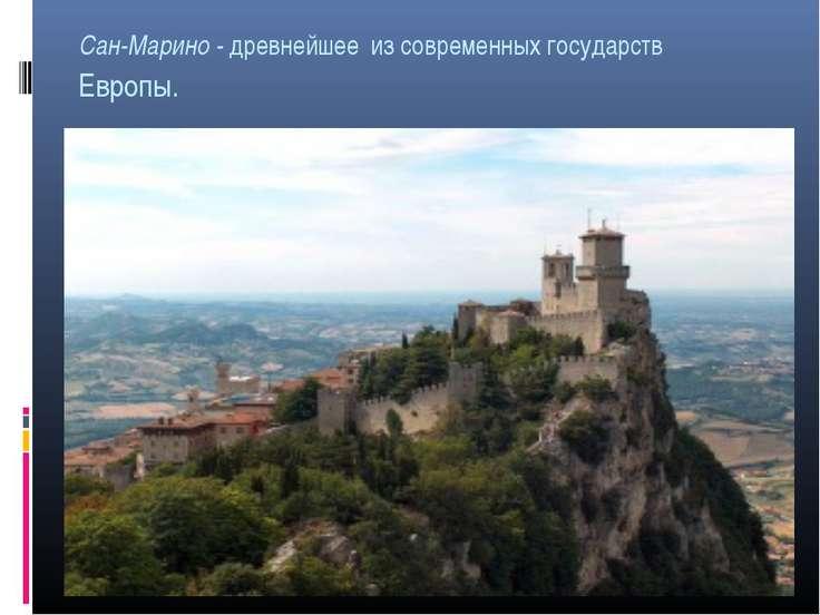 Сан-Марино - древнейшее из современных государств Европы.