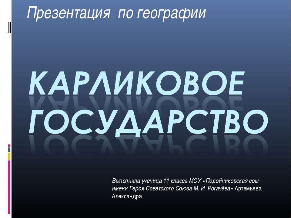 Презентация по географии Выполнила ученица 11 класса МОУ «Подойниковская сош ...