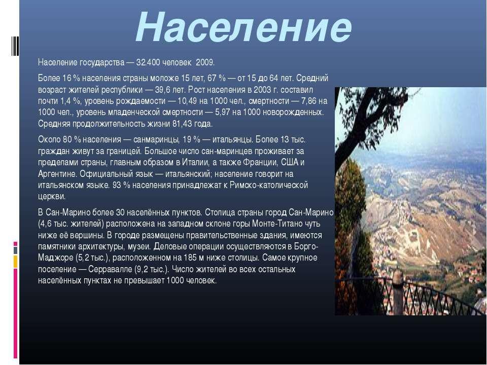 Население Население государства— 32.400 человек 2009. Более 16% населения с...